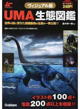 UMA生態図鑑 ヴィジュアル版 世界の謎に満ちた隠棲動物の生態を一挙公開!!