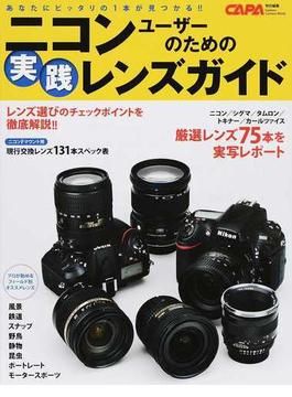 ニコンユーザーのための実践レンズガイド あなたにピッタリの1本が見つかる!!(Gakken camera mook)