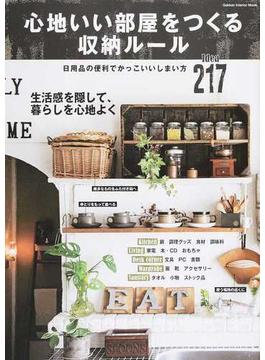 心地いい部屋をつくる収納ルール 日用品の便利でかっこいいしまい方Idea 217(学研インテリアムック)