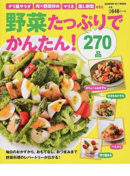 野菜たっぷりでかんたん!270品(GAKKEN HIT MOOK)