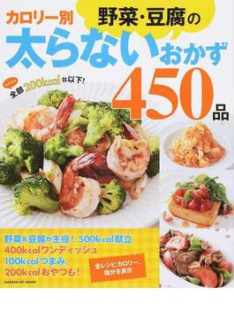 カロリー別野菜・豆腐の太らないおかず450品 おかずは全部200kcal台以下!(GAKKEN HIT MOOK)