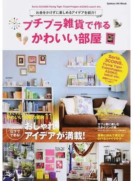 プチプラ雑貨で作るかわいい部屋 お金をかけずに楽しめるアイデアを紹介!(GAKKEN HIT MOOK)