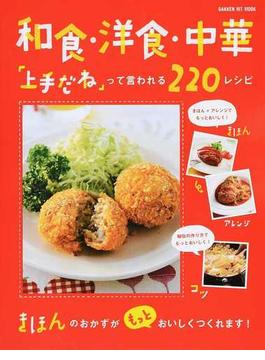 和食・洋食・中華「上手だね」って言われる220レシピ(GAKKEN HIT MOOK)