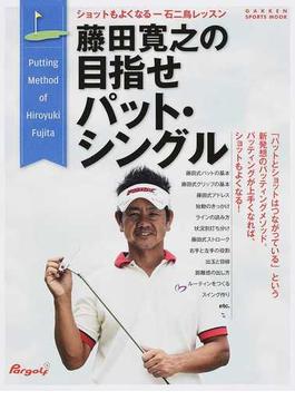 藤田寛之の目指せパット・シングル ショットもよくなる一石二鳥レッスン