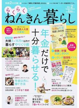 らくらくねんきん暮らし 年金世代に元気を与える情報誌 VOL.2(学研MOOK)