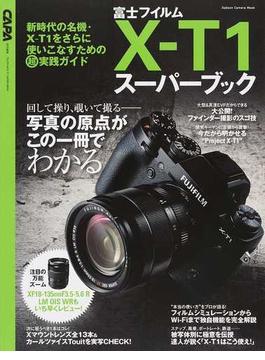富士フイルムX−T1スーパーブック 新時代の名機・X−T1をさらに使いこなすための超実践ガイド(Gakken camera mook)