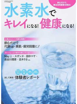 水素水でキレイになる!健康になる! 飲むだけで、悪玉活性酸素を除去!(GAKKEN HIT MOOK)