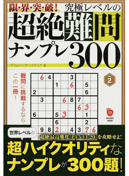 限・界・突・破!究極レベルの超絶難問ナンプレ300 VOL.2(学研MOOK)