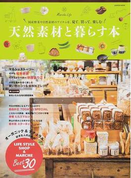 天然素材と暮らす本 国産野菜や自然素材のアイテムを、見て、買って、楽しむ(学研MOOK)