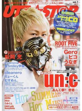 UTA☆ST@R vol.7(学研MOOK)