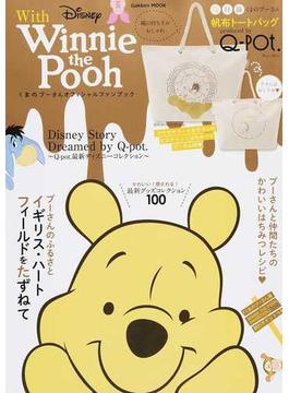 With Winnie the Pooh くまのプーさんオフィシャルファンブック(学研MOOK)