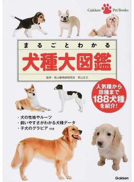 まるごとわかる犬種大図鑑(GakkenPetBooks)