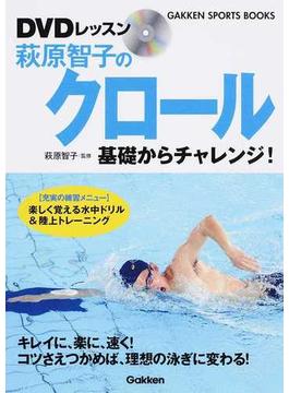 DVDレッスン萩原智子のクロール 基礎からチャレンジ!(学研スポーツブックス)