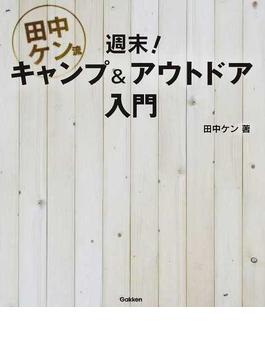 田中ケン流週末!キャンプ&アウトドア入門