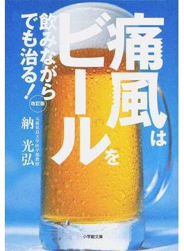 痛風はビールを飲みながらでも治る! 改訂版(小学館文庫)