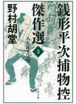 銭形平次捕物控傑作選 3 八五郎子守唄(文春文庫)
