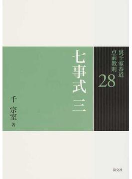 裏千家茶道点前教則 28 七事式 3 貴人清次花月之式 貴人清次濃茶付花月之式 四畳半花月之式