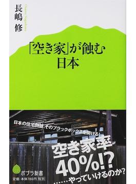「空き家」が蝕む日本(ポプラ新書)