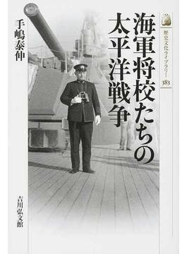 海軍将校たちの太平洋戦争