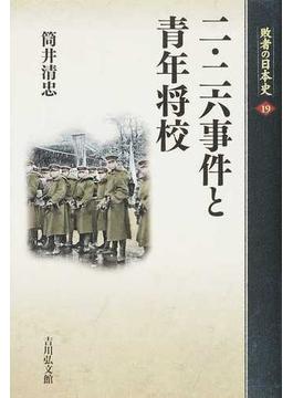 敗者の日本史 19 二・二六事件と青年将校