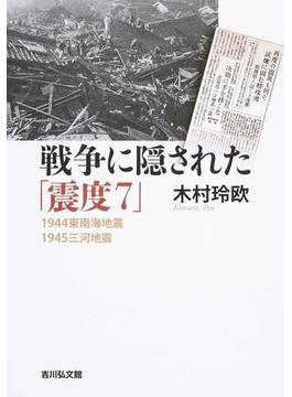 戦争に隠された「震度7」 1944東南海地震・1945三河地震