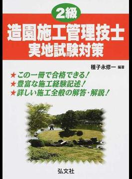 2級造園施工管理技士実地試験対策 第3版