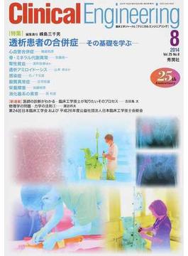 クリニカルエンジニアリング 臨床工学ジャーナル Vol.25No.8(2014−8月号) 特集透析患者の合併症