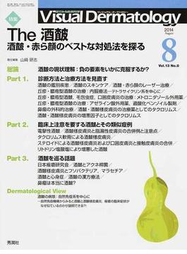 Visual Dermatology 目でみる皮膚科学 Vol.13No.8(2014−8) 特集The酒【サ】