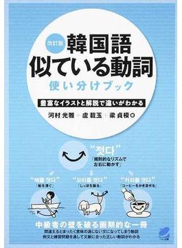韓国語似ている動詞使い分けブック 豊富なイラストと解説で違いがわかる 改訂版