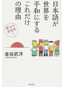 日本語が世界を平和にするこれだけの理由 驚きの新発見!