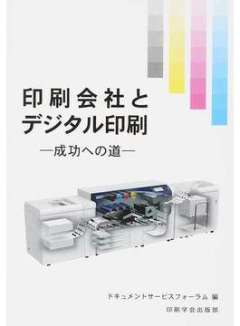 印刷会社とデジタル印刷 成功への道