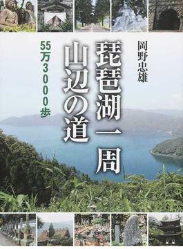 琵琶湖一周山辺の道 55万3000歩