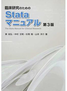 臨床研究のためのStataマニュアル 第3版