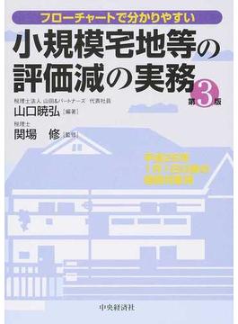 小規模宅地等の評価減の実務 フローチャートで分かりやすい 第3版
