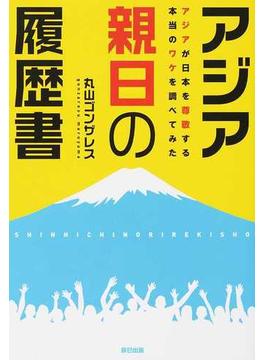 アジア親日の履歴書 アジアが日本を尊敬する本当のワケを調べてみた