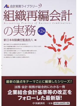 会計実務ライブラリー 第2版 9 組織再編会計の実務