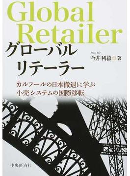グローバルリテーラー カルフールの日本撤退に学ぶ小売システムの国際移転