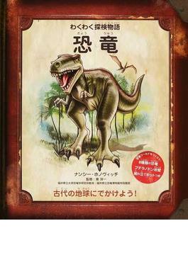 恐竜 古代の地球にでかけよう!