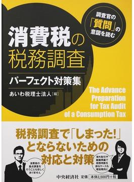 消費税の税務調査パーフェクト対策集 調査官の「質問」の意図を読む