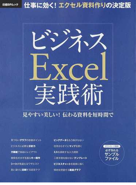ビジネスExcel実践術(日経BPムック)