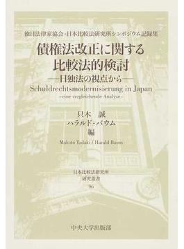 債権法改正に関する比較法的検討 日独法の視点から 独日法律家協会・日本比較法研究所シンポジウム記録集
