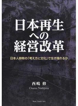 日本再生への経営改革 日本人特有の「考え方と文化」で生き残れるか