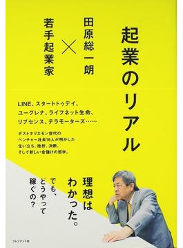 起業のリアル 田原総一朗×若手起業家