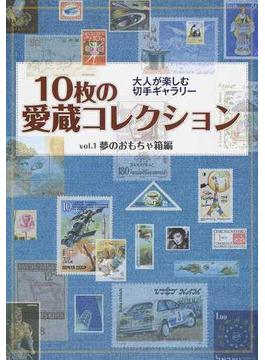 10枚の愛蔵コレクション 大人が楽しむ切手ギャラリー vol.1 夢のおもちゃ箱編