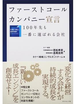 ファーストコールカンパニー宣言 100年先も一番に選ばれる会社
