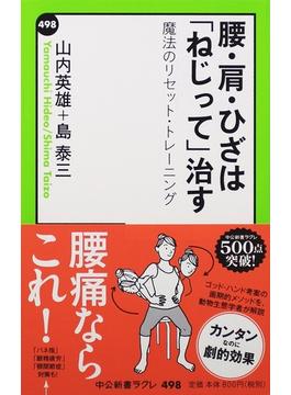 腰・肩・ひざは「ねじって」治す 魔法のリセット・トレーニング(中公新書ラクレ)