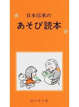 日本伝承のあそび読本 限定復刻