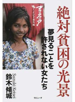 絶対貧困の光景 夢見ることを許されない女たち ブラックアジア インド番外編(ラピュータブックス)
