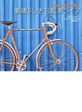 素晴らしき自転車ライフ