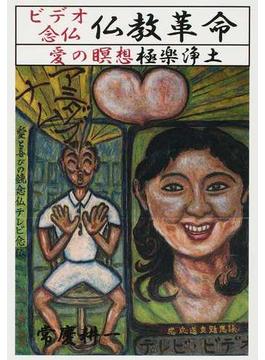 ビデオ念仏仏教革命 愛の瞑想極楽浄土